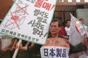 South Korea Protests on Japanese History Textbooks